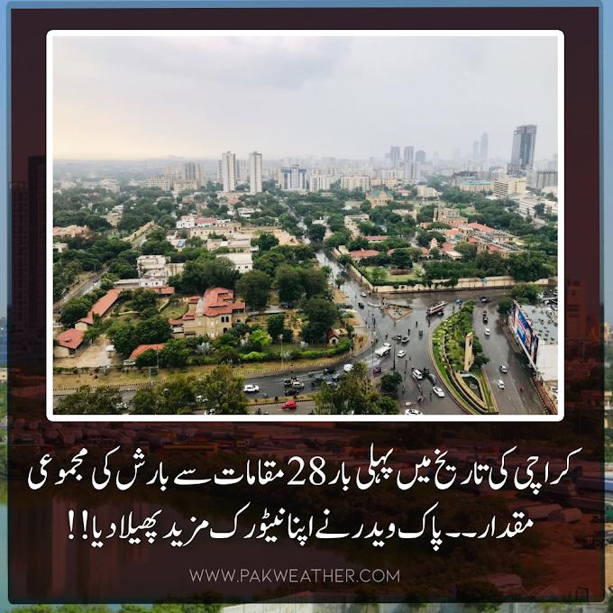کراچی کے 28 مقامات پر پچھلے سسٹم سے مجموعی کتنی بارش ہوئی؟