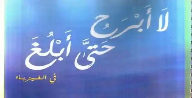 مذكرة لا ابرح حتى ابلغ الفصل الثاني 2021 فيزياء الثالث الثانوى محمد عبدالمعبود
