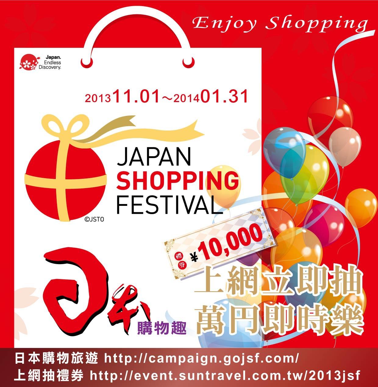 1021028FB_東京大阪購物分享用-01