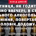 Алкогольна історія із залізним алібі