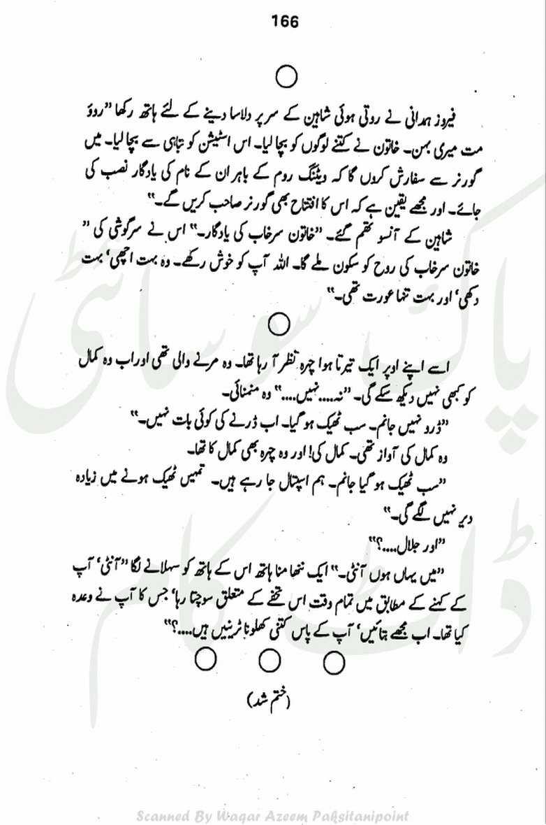 Balay e Sitam By Aleem Ul Haq Haqi