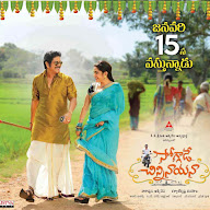 Soggade Chinni Nayana Release Date Posters