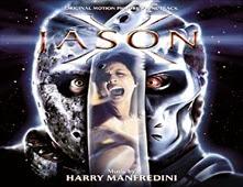 مشاهدة فيلم Jason X
