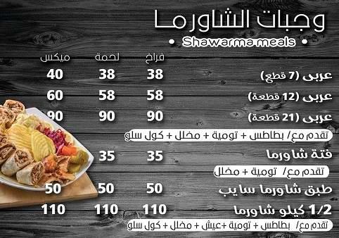 اسعار مطعم الركن السوري