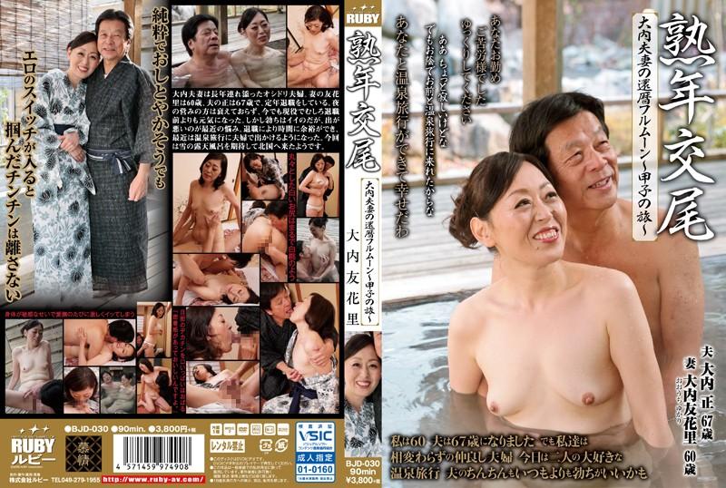 BJD-030 Copulation At Mature Year Mr. And Mrs. Oouchi's The 60Th Birthday Full Moon. Travel Of Kinoene. Tomohanari Oouchi