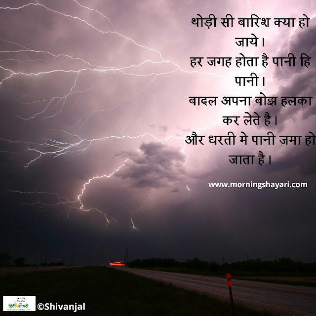 मौसम. mausam shayari, weather shayari, beautiful lines on baarish, rain shayari