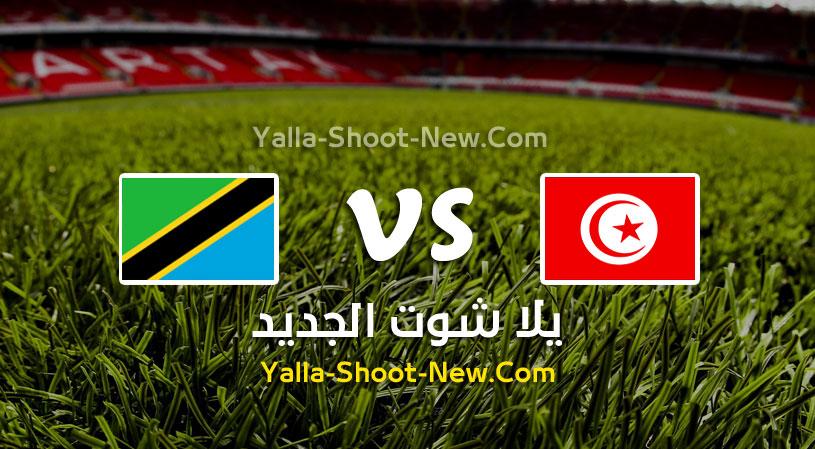 مباراة تونس وتنزانيا