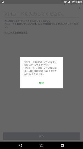 Screenshot_2015-12-23-08-39-41.png