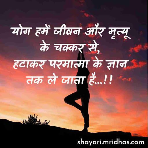 Yoga Poetry In Hindi