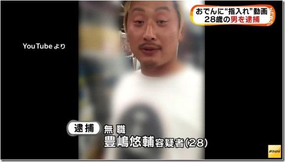 豊嶋悠輔f103