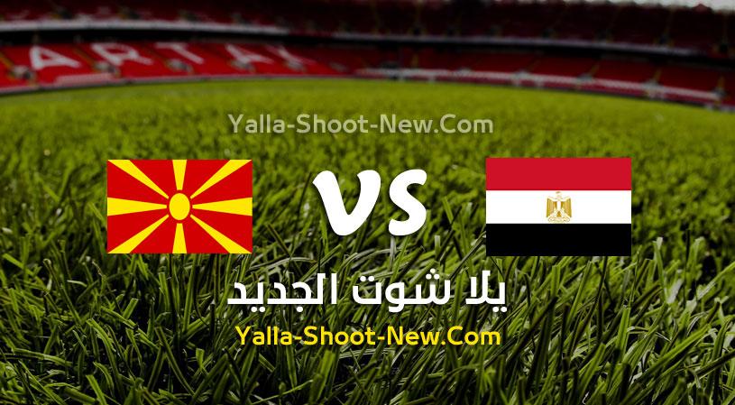 مباراة مصر ومقدونيا