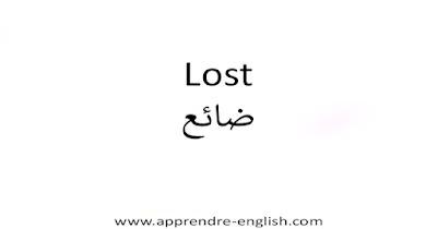 Lost ضائع