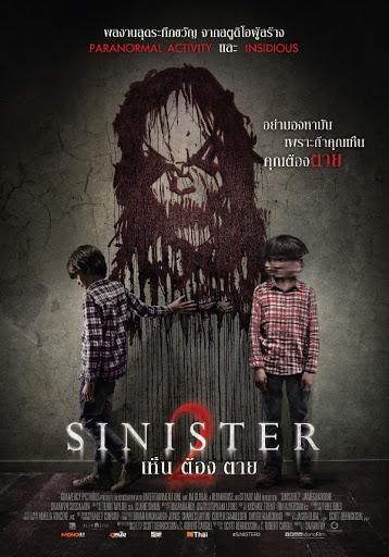 Sinister 2 (2015) เห็นแล้วต้องตาย ภาค 2