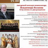 """Концерт с оркестром """"Новая Россия"""""""
