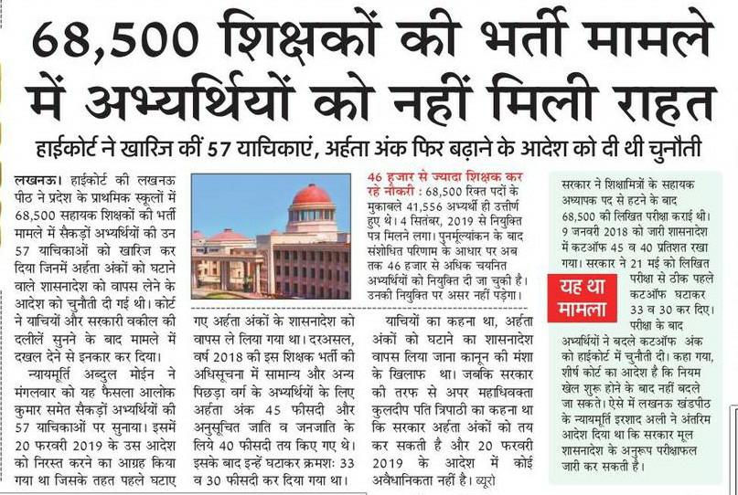 68500 शिक्षक भर्ती : अभ्यर्थियों को नही मिली राहत, अर्हता अंक फिर बढ़ाने के आदेश को दी थी चुनौती