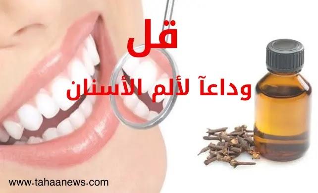 فوائد القرنفل للأسنان وطريقة استخدامه مضمونة ومجربه