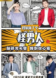 Wo Jia Lai Le Guai Nan Ren China Drama