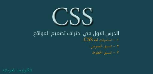 شرح لغة CSS الدرس الاول