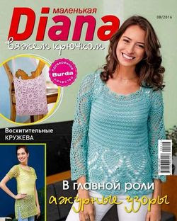 Читать онлайн журнал<br>Маленькая Diana (№8 август 2016)<br>или скачать журнал бесплатно