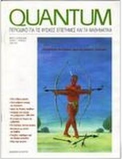 QUANTUM - τεύχος Μάιος-Ιουν. 2000