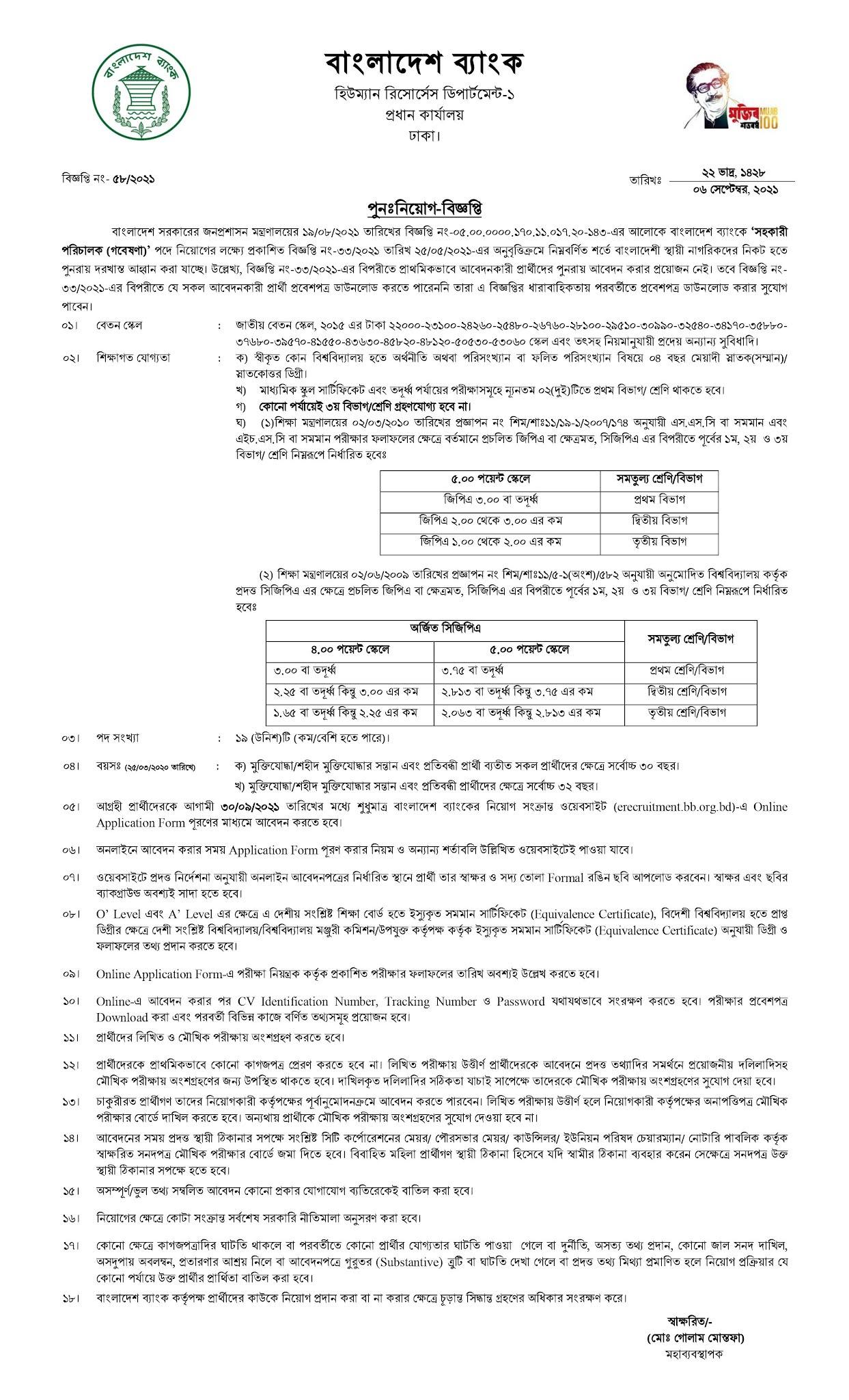 বাংলাদেশ ব্যাংক নিয়োগ বিজ্ঞপ্তি - Bangladesh Bank Job Circular - বাংলাদেশ ব্যাংক নিয়োগ বিজ্ঞপ্তি 2021