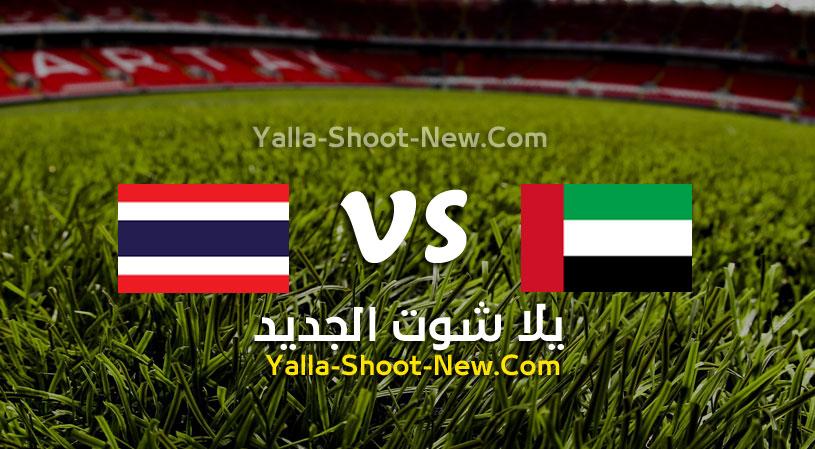 مباراة الامارات وتايلاند