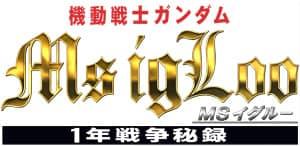 機動戦士ガンダム MS IGLOO -1年戦争秘録-