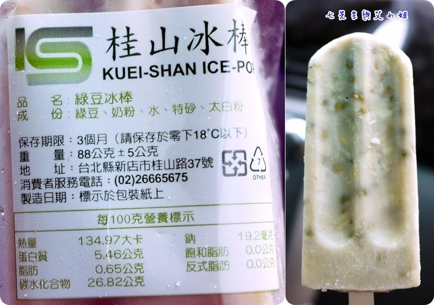 5 綠豆冰