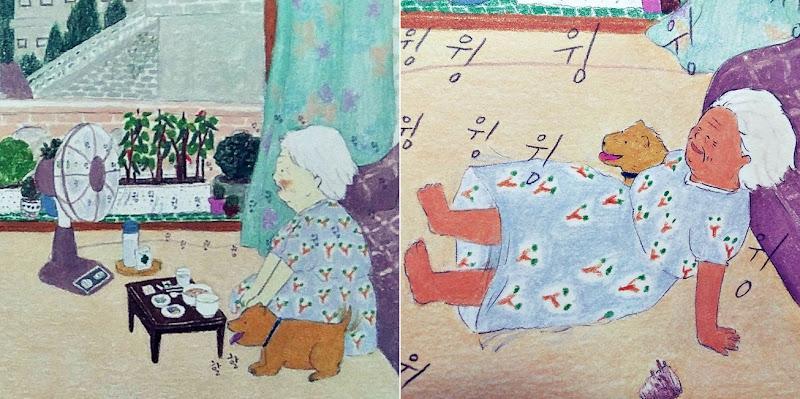 할머니의 여름휴가