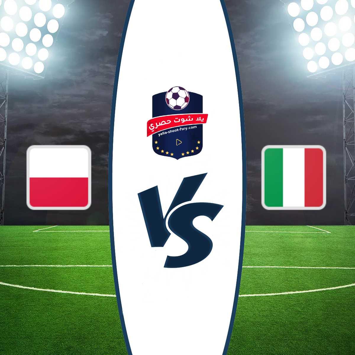 مشاهدة مباراة إيطاليا وبولندا