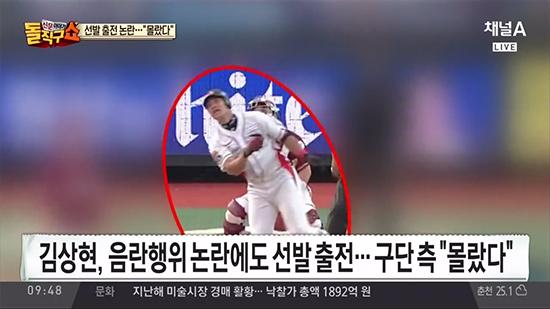 김상현입건