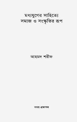Madhyajuger Sahitye Samaj O Sanskritir Rup by Ahmad Sharif