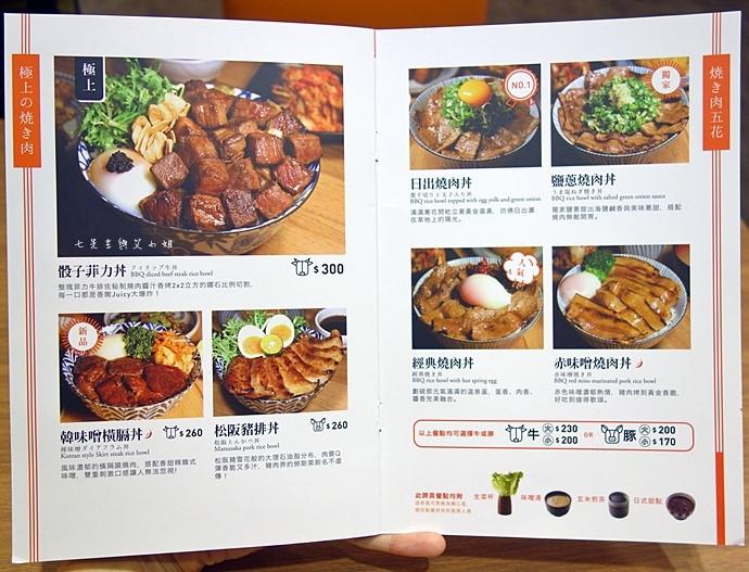 14 開丼 燒肉 丼飯 地表最強燒肉丼