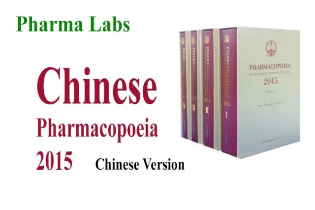 Dược điển Trung Quốc 2015 bản tiếng trung (Chinese Pharmacopoeia 2015 Chinese Version)