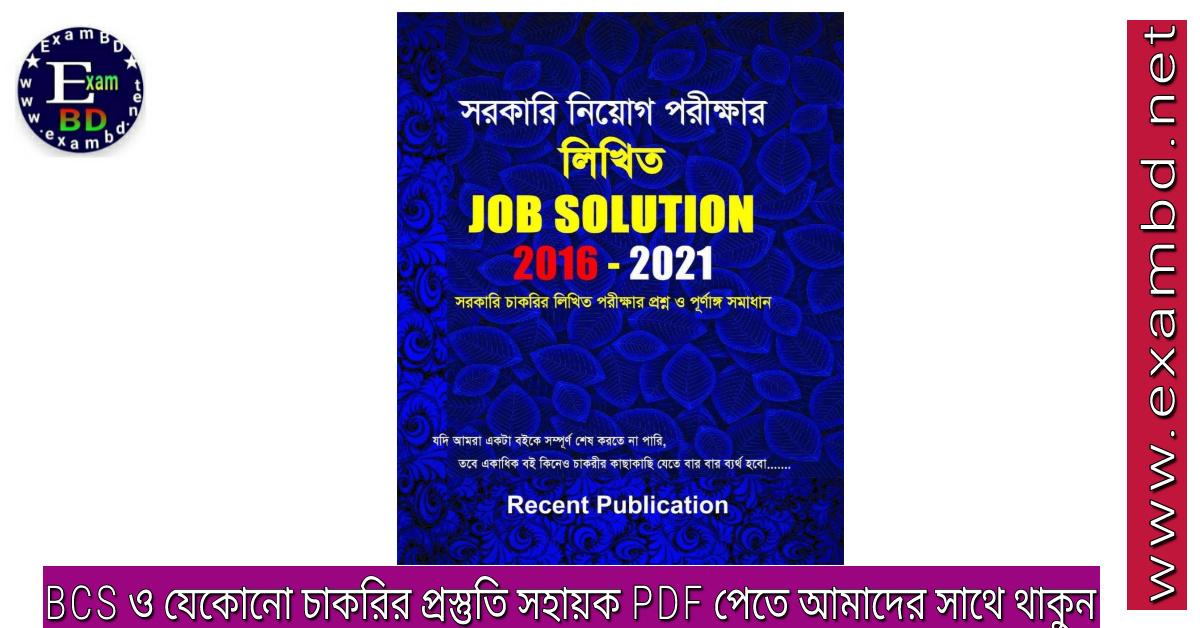 সরকারি নিয়োগ পরীক্ষার লিখিত Job Solution - Edition August 2021 PDF