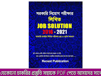 সরকারি নিয়োগ পরীক্ষার লিখিত Job Solution - Edition August 2021 PDF Download