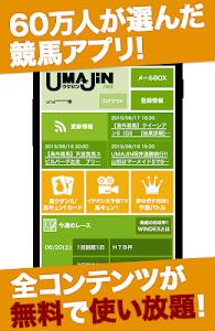 無料の競馬情報・競馬予想アプリ*UMAJIN.net screenshot 5