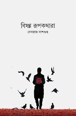 বিষণ্ণ রূপকথারা - দেবরাজ দাশগুপ্ত