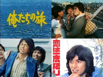 『俺たちの旅』以来「3人」にこだわった鎌田敏夫の世界