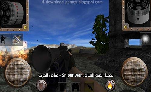 تحميل لعبة القناص Sniper war
