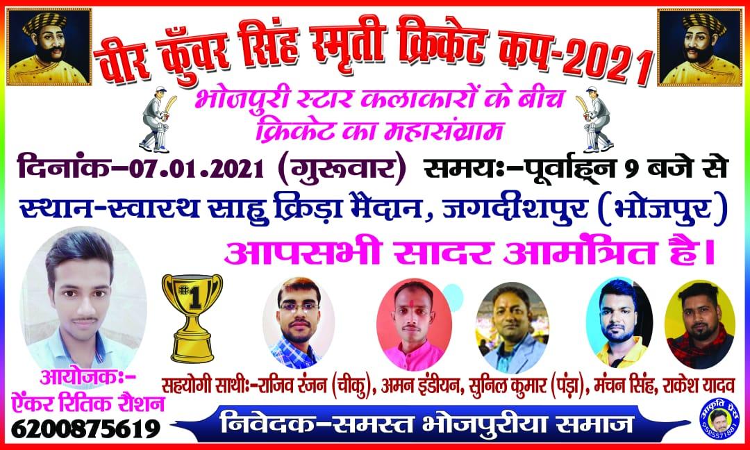 7 जनवरी को होगा वीर कुंवर  सिंह की धरती पर भोजपुरी कलाकारों के बीच क्रिकेट मैच का महासंग्राम