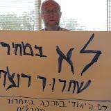 2009.01.23 הפגנה נגד שחרור מחבלים המוני