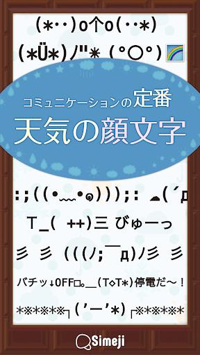 免費下載天氣APP|Simeji顔文字パック お天気編 app開箱文|APP開箱王