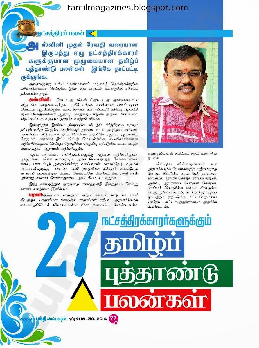 Nakshathra Phalam Malayalam | Search Results | Calendar 2015