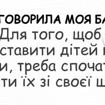 Як говорила баба + 10 чудових жартів)))