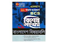 কারেন্ট অ্যাফেয়ার্স  ৪১তম BCS বিশেষ সংখ্যা: বাংলাদেশ বিষয়াবলি - PDF