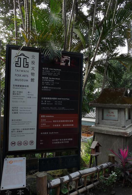 TAIWAN.Taipei .Maison japonaise vers Beitou et Musée National de Taipei à côté du Peace park - P1060302.JPG