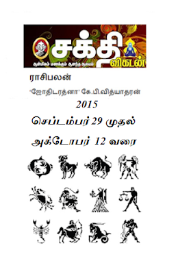 Tamil Raasi Palan for September 29, 2015 to October 12, 2015