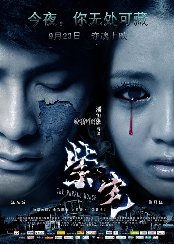 Zi Zhai China Movie