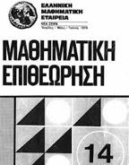 Μαθηματική Επιθεώρηση - τεύχος 14ο